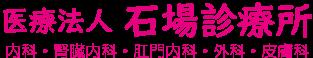 石場診療所|大津市石場|内科・腎臓内科・肛門内科